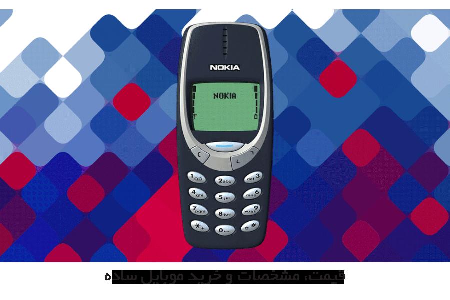 خرید موبایل ساده